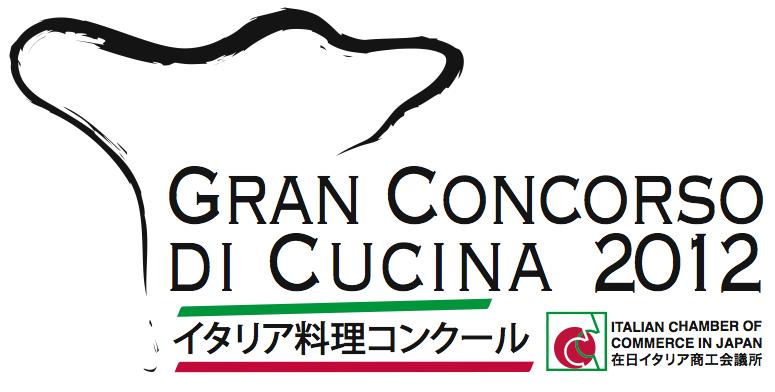 グラン・コンコルソ・ディ・クチーナ2012