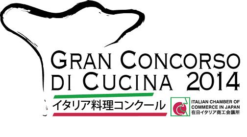 Gran Concorso di Cucina LOGO 2014