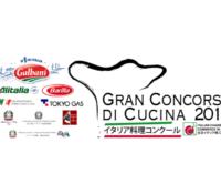 Gran Concorso di Cucina 2015 / イタリア料理コンクール2015