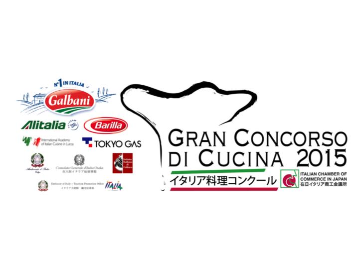 Gran Concorso di Cucina 2015 応募締め切り延長のお知らせ