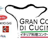 好きな料理に投票しよう! イタリア料理コンクール2015