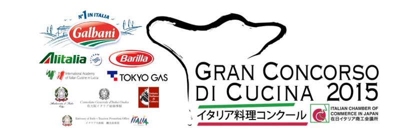 Gran Concorso di Cucina 2015 間もなく決勝戦、2015年11月9日(月)東京!!