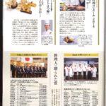 イタリア料理コンクール2015掲載記事
