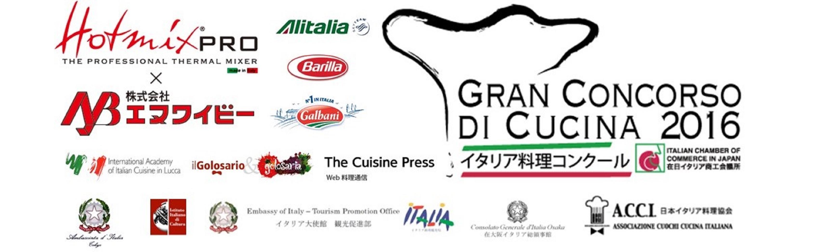 第7回イタリア料理コンクールエントリー受付開始!