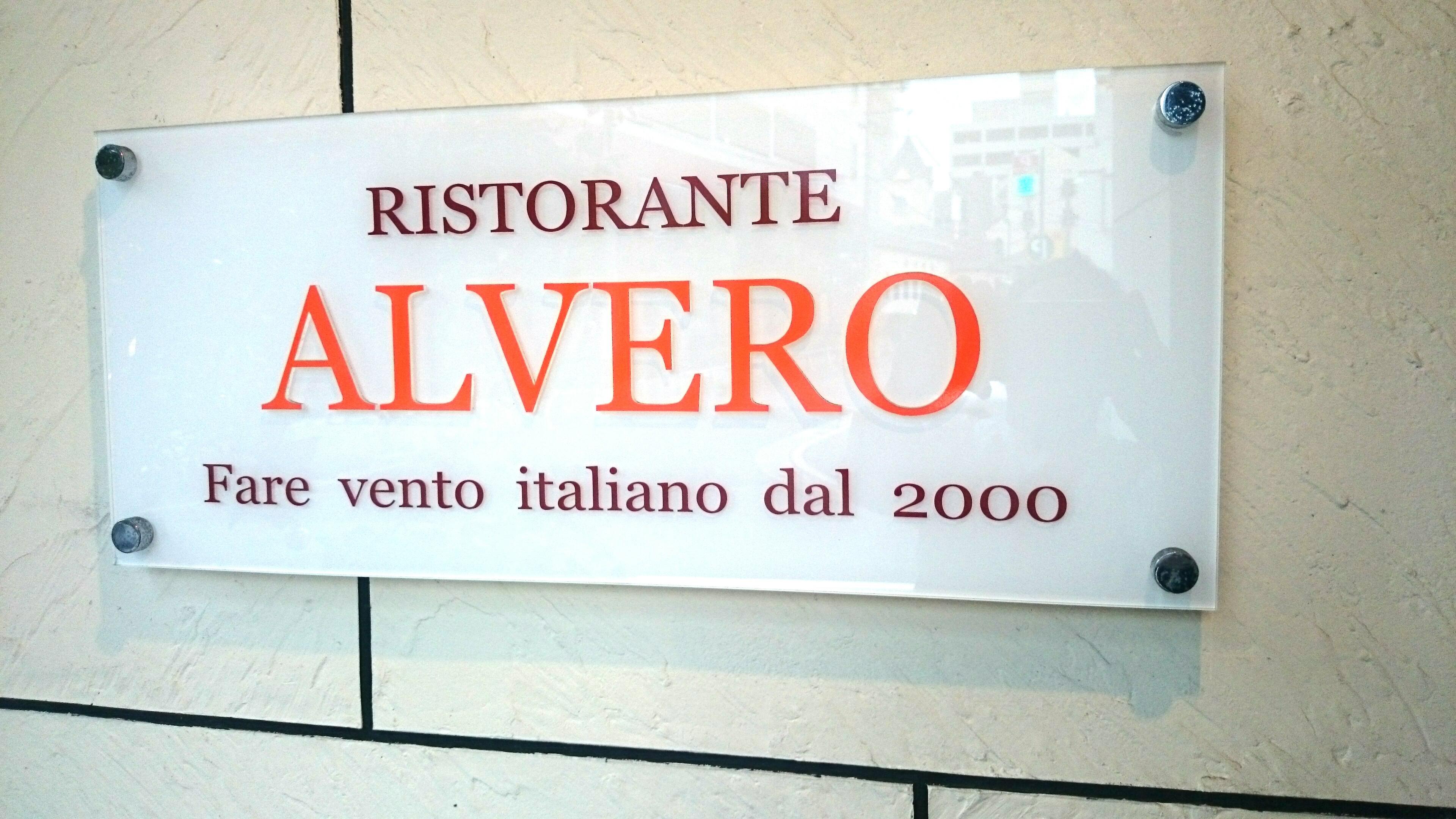 alvero restaurant logo