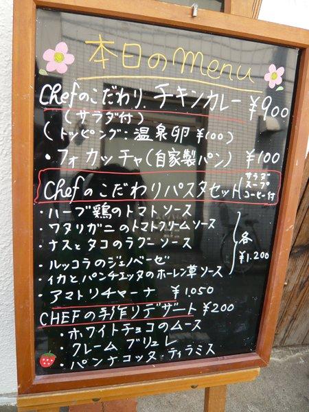 Trattoria GHI-HEI menu net