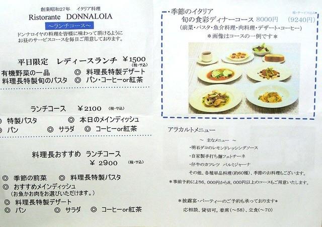DONNALOIA menu net