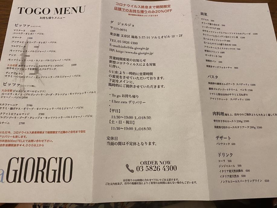 da GIORGIO menu net