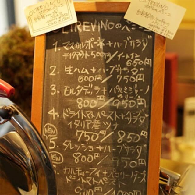 Oltrevino menu net