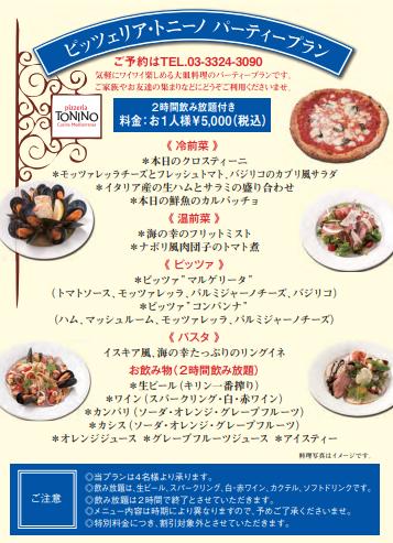 PIZZERIA TONINO menu net