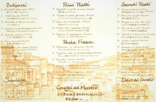 Elio Locanda Italiana menu net