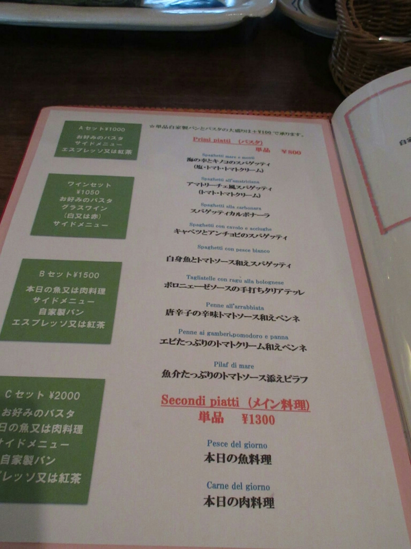 RISTORANTE文流 bunryuu menu net
