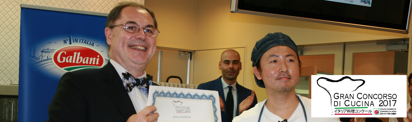 イタリア料理コンクール「Gran Concorso di Cucina 2017」エントリー受付開始