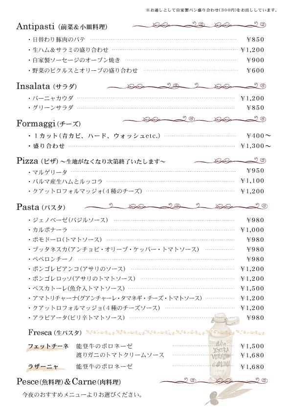 osteria del campagne menu