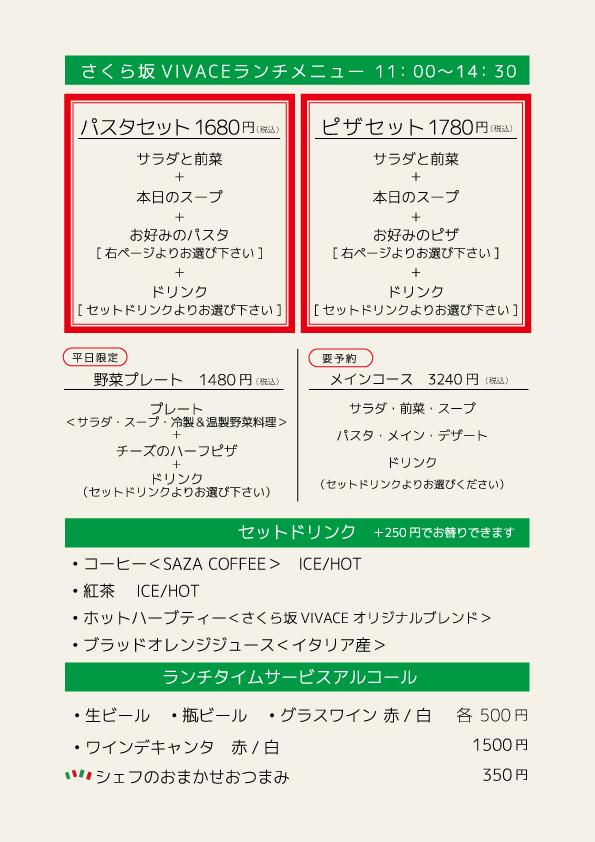 さくら坂 VIVACE menu