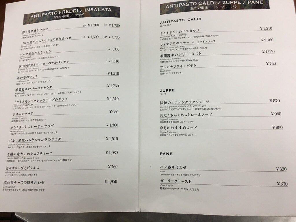 tanto tanto shibuya menu