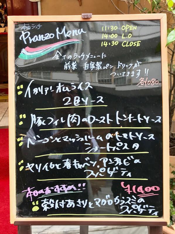 Cento Anni Ginza menu net