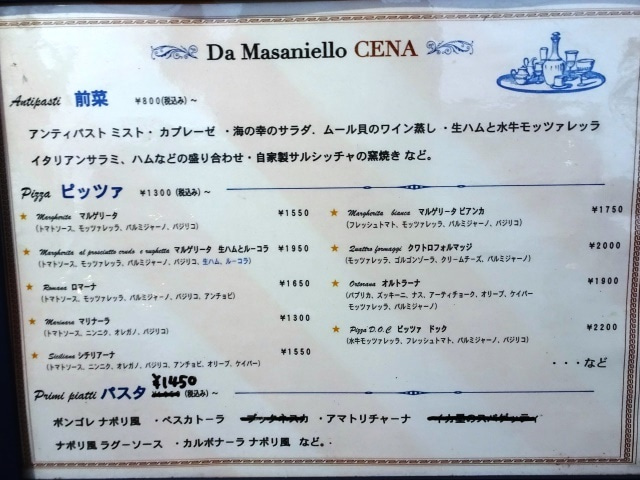 Pizzeria e trattoria Da Masaniello menu net