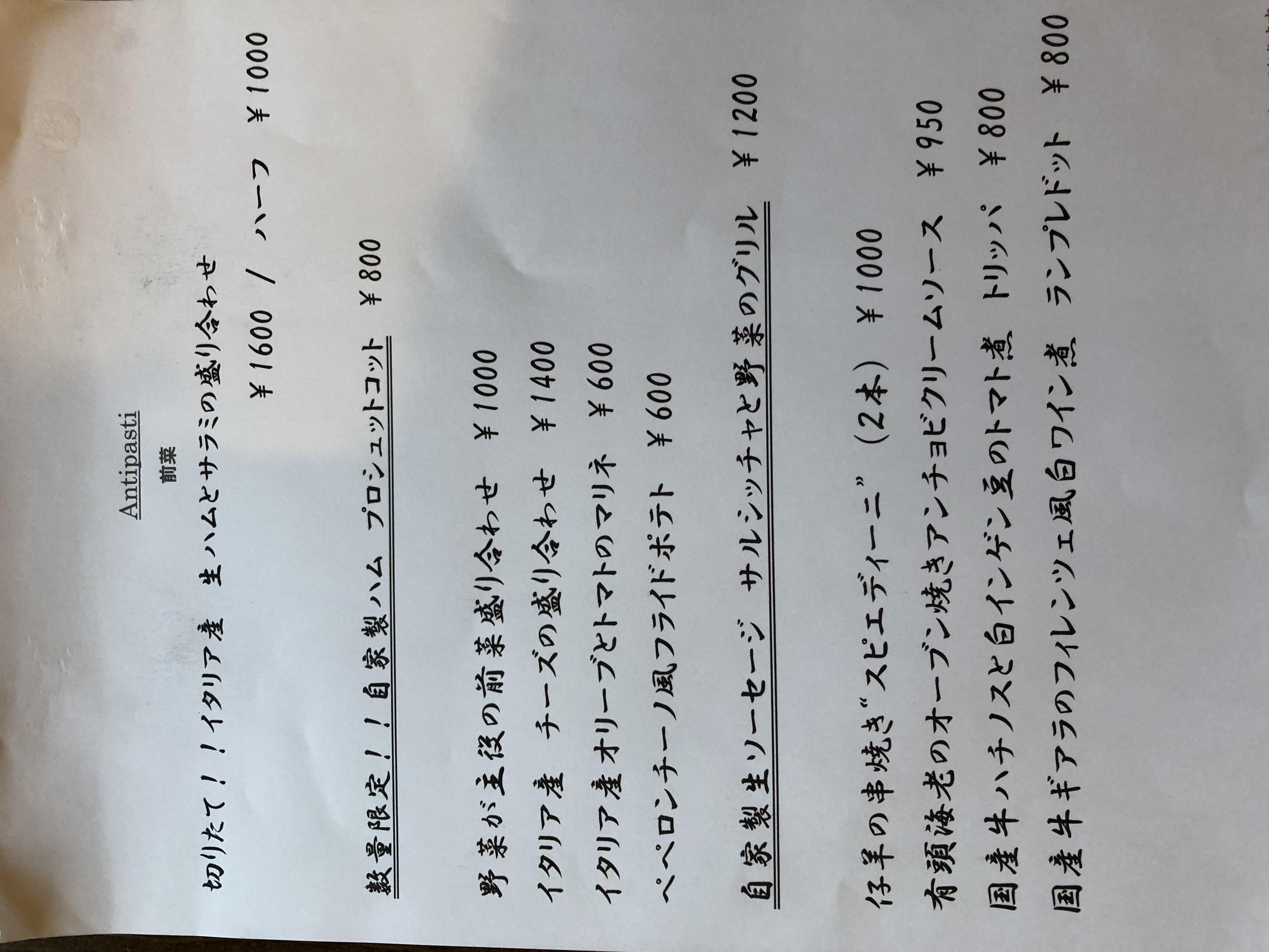 前菜 trattoria legami menu