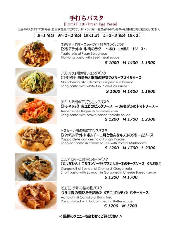 culatellino menu primi