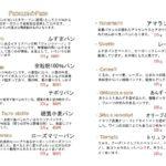 panezza-menu.jpg