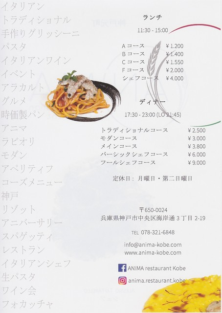 anima moderna menu net