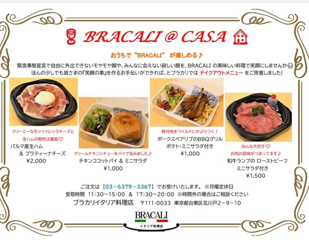 bracali ブラカリイタリア料理店 menu net