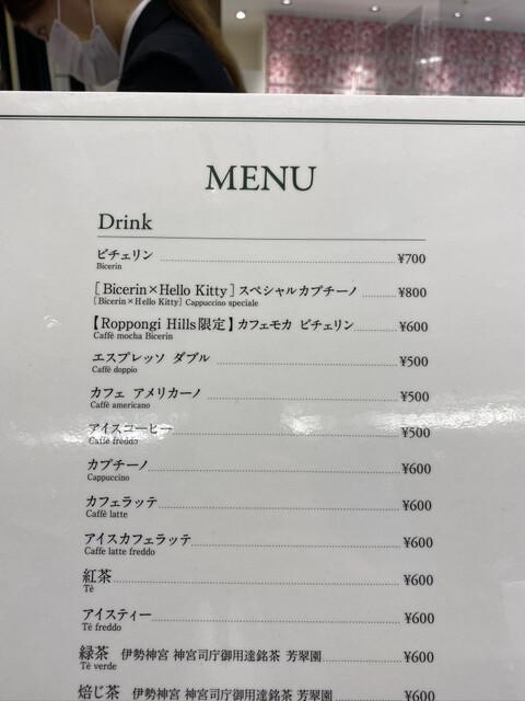 bicerin roppongi menu net