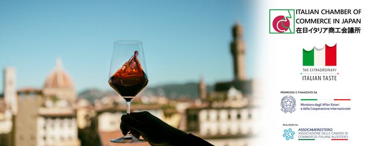 ウェビナー「エキスパートによるイタリアワインマーケティング(日本国内)」