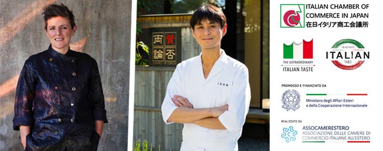 ウェビナー「イタリアと日本を代表する料理界の巨匠たちによるセミナー」