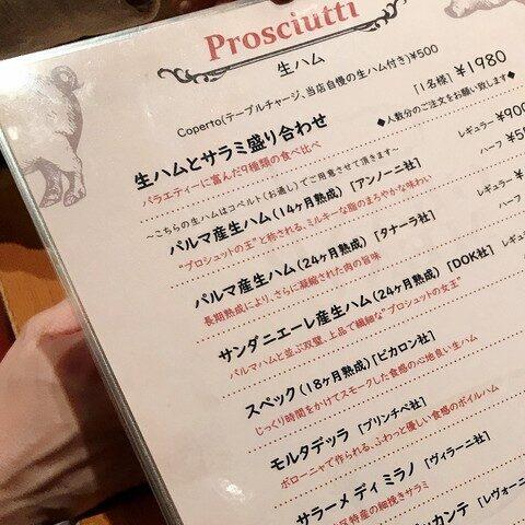 la prosciutteria menu net