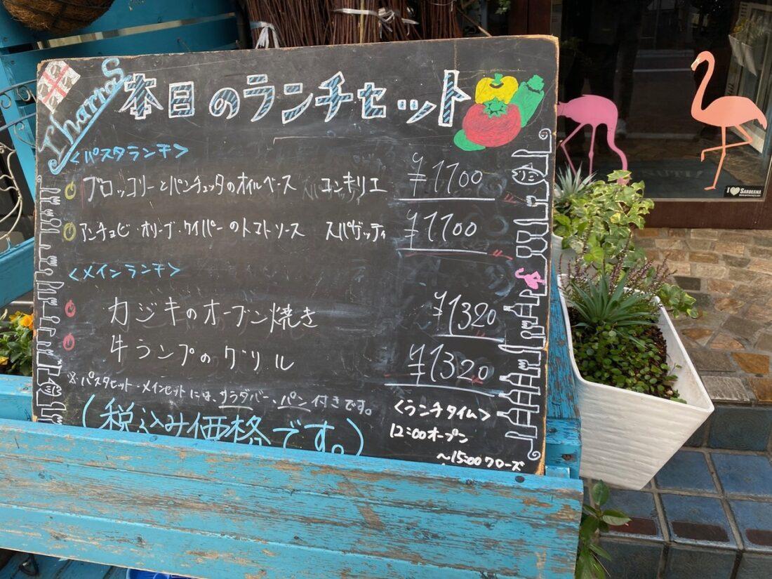 tharros menu net